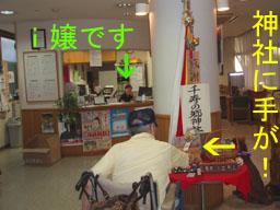東京都 足立区 介護老人保健施設(入所・短期入所・通所リハビリ) 千寿の郷 神社