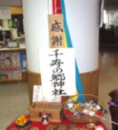 東京都 足立区 介護老人保健施設(入所・短期入所・通所リハビリ) 千寿の郷 神社 感謝