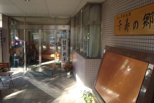 東京都 足立区 介護老人保健施設(入所・通所リハビリ・デイケア) 千寿の郷 お正月