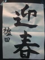東京都 足立区 介護老人保健施設(入所・通所リハビリ・デイケア) 千寿の郷 お正月 書き初め