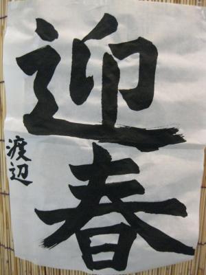 東京都 足立区 介護老人保健施設(入所・短期入所・通所リハビリ) 千寿の郷 作品作り 書き初め