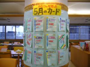 東京都 足立区 介護老人保健施設(入所・短期入所・通所リハビリ) 千寿の郷 利用者様作品