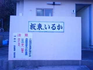 20090120_1