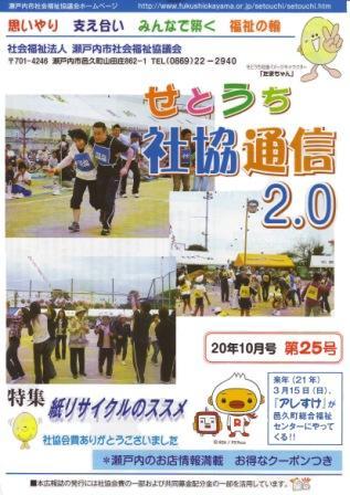 ■せとうち☆社協通信10月号(表紙)