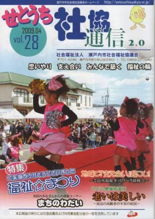 ■『せとうち社協通信2.0(2009.04・vol.28)』表紙