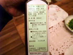 薬膳ソース2