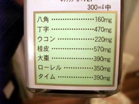 薬膳ソース3