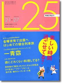 雑誌 L25 No.88:表紙