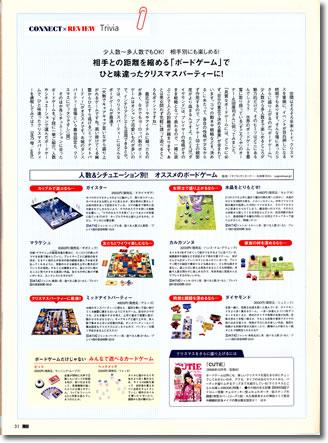 雑誌 L25 No.88:P31 ボードゲーム紹介記事ページ