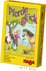 好運の馬:箱