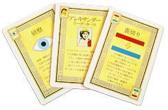バトルライン:戦術カード