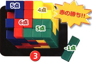 ブロックス3D:勝敗の判定