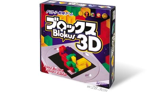 ブロックス3D:箱
