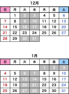 2008年末→翌年始の営業日カレンダー表