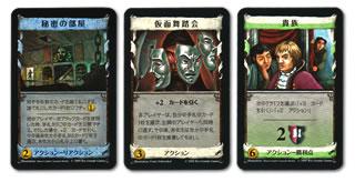 ドミニオン:陰謀:カード3種類(貴族、仮面舞踏会、秘密の部屋)