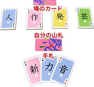 熟語トランプ応用ルール:熟語ドミニオン:場と山札と手札