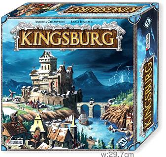 キングスブルグ:箱