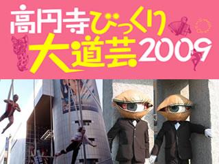 高円寺びっくり大道芸2009