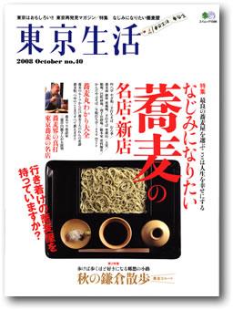 雑誌 東京生活 no.40:表紙