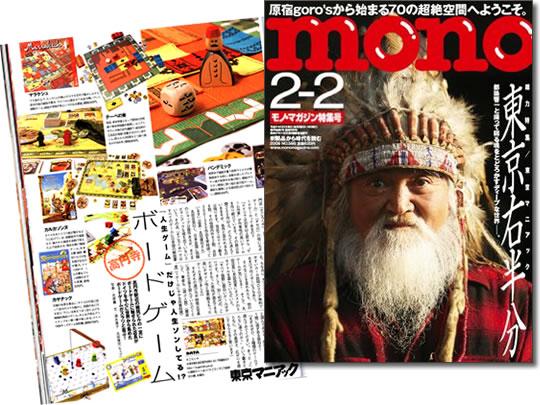 雑誌 モノ・マガジン No.598:表紙と85ページ