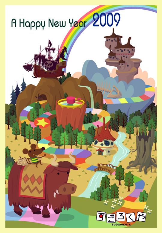 年賀状2009イラスト