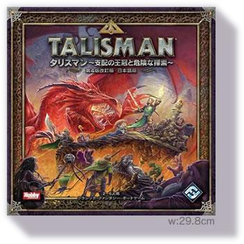 タリスマン第四版日本語版:箱