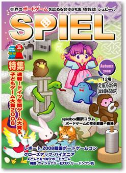 ゲーム情報誌シュピール12号:表紙