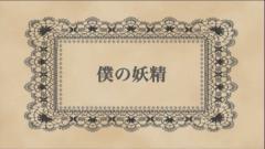 [アニメ] 伯爵と妖精 第02話 「僕の妖精」 (D-TVS x264 1280x720)[(004950)08-28-20]