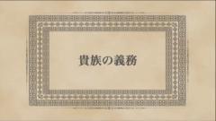 [アニメ] 伯爵と妖精 第04話 「貴族の義務」 (D-TVS x264 1280x720)[(003632)15-20-12]