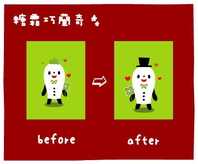 糖霜巧蘭奇3
