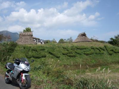 四ツ塚史跡公園2