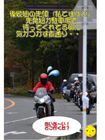 20081109002GO大山蒜山湯原温泉