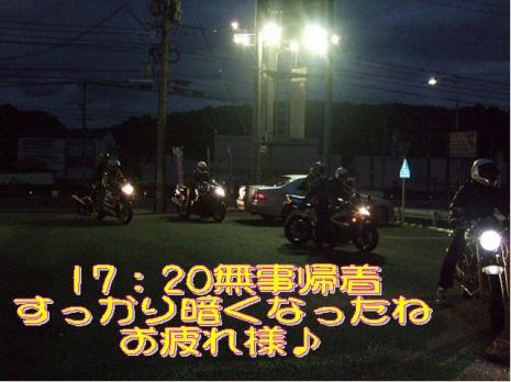 20081109026GO大山蒜山湯原温泉