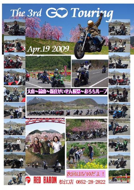 20090419GO301_convert_20090421225146.jpg