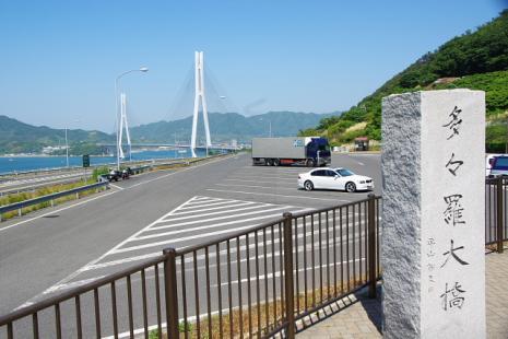 しまなみ海道03