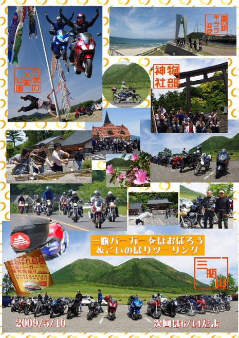 20090510店頭ポスター