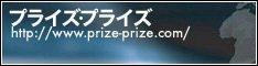 Prize-Prize