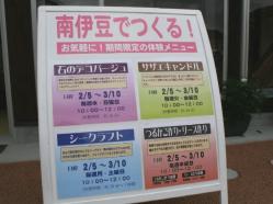南の桜交流館体験コーナーIMG_0113