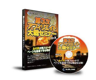 戦略DVD