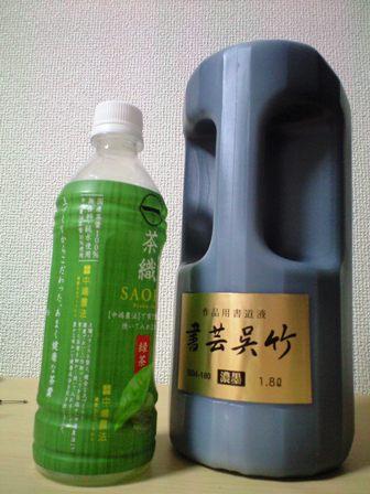 墨液とペットボトル