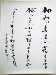 61回書道芸術院
