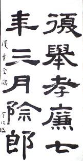 200801古典臨書