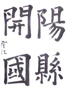 200803臨書1