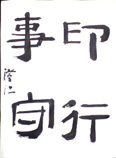 200803臨書2