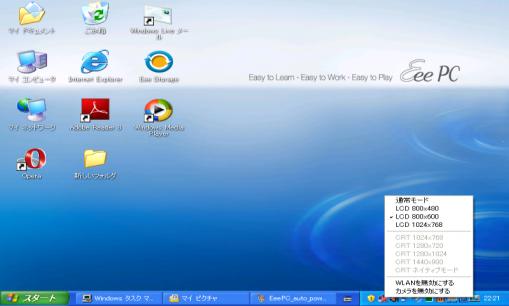 EeePC701_SD-X_019.png