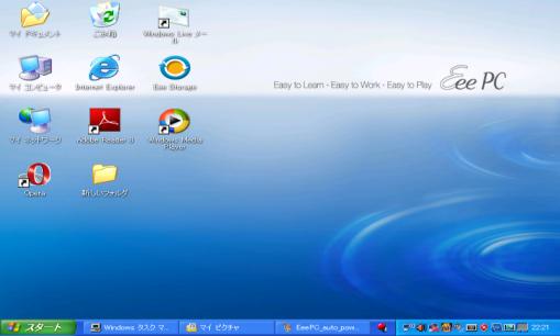 EeePC701_SD-X_021.png
