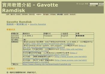 Gavotte_Ramdisk_023.jpg
