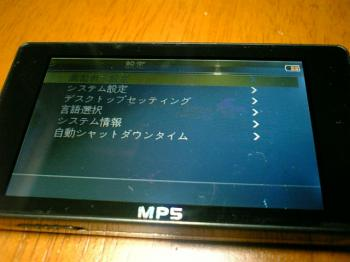 MP5_player_RK27SDK_012.jpg