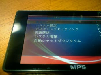 MP5_player_RK27SDK_019.jpg