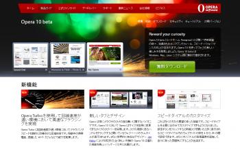Opera_10_beta_001.png